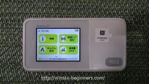 W03の画面の例1