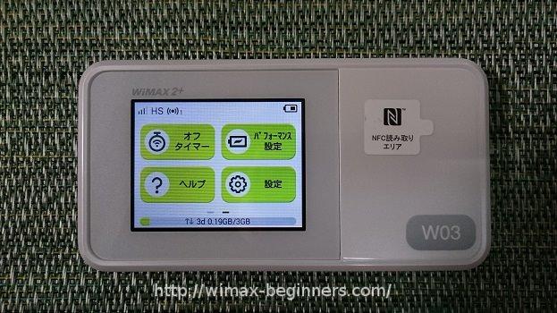 W03の画面の例2