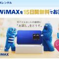 Try WiMAXで不安を解消!レンタル前後に知っておきたい知識