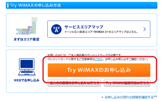 Try WiMAX 申し込みフォームの説明