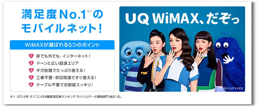 UQWiMAXのモバイルWiFi