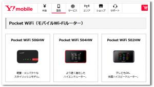ワイモバイルのモバイルWiFi