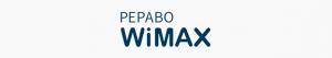 5分でわかる!PEPABO WiMAXの契約で失敗しないポイント