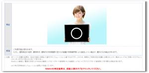 WiMAXピンポイントエリア判定「〇」サンプル