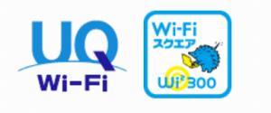 UQWi-Fiとwi2のロゴ
