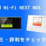 Speed Wi-Fi NEXT W05 口コミ・評判とレビュー
