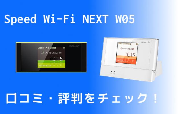 Speed Wi-Fi NEXT W05 口コミ・評判