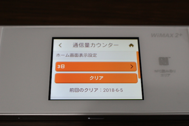 WiMAX W05の通信量カウンター